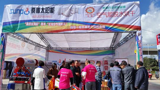 2015第七届阳光空气水西南博览会-正旭烘干热泵璀璨夺目