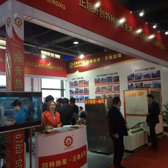 正旭新能源携空气能产品亮相中国(上海)热泵展