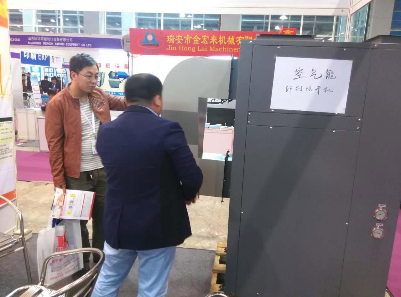 正旭新能源强势亮相第23届华南国际印刷工业博览会